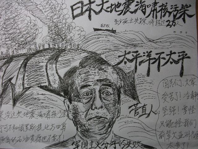 日本大地震海啸漫画----同情日本人民!