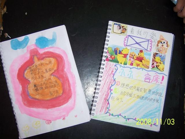 我们的读书 积累本 金色童年 麻辣校园 搜狐 高清图片