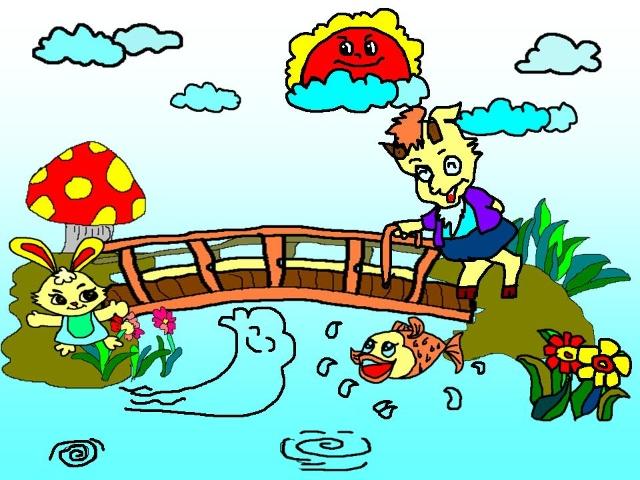 小白兔,过小桥, 走到桥上瞧一瞧, 山羊公公过来了, 摇摇摆摆走上桥。 小白兔,往回跑, 站在桥头把手招, 山羊公公, 您走好,山羊公公, 您先过桥。 河水听了哗哗笑, 小鱼听了蹦蹦跳, 都夸白兔有礼貌。