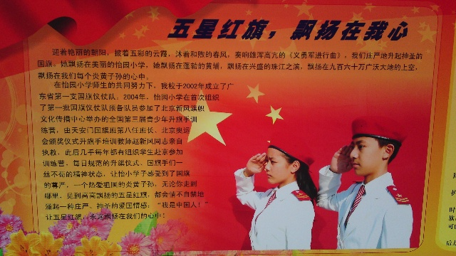 国旗仪仗队宣传栏,有黄培源大特写哦!