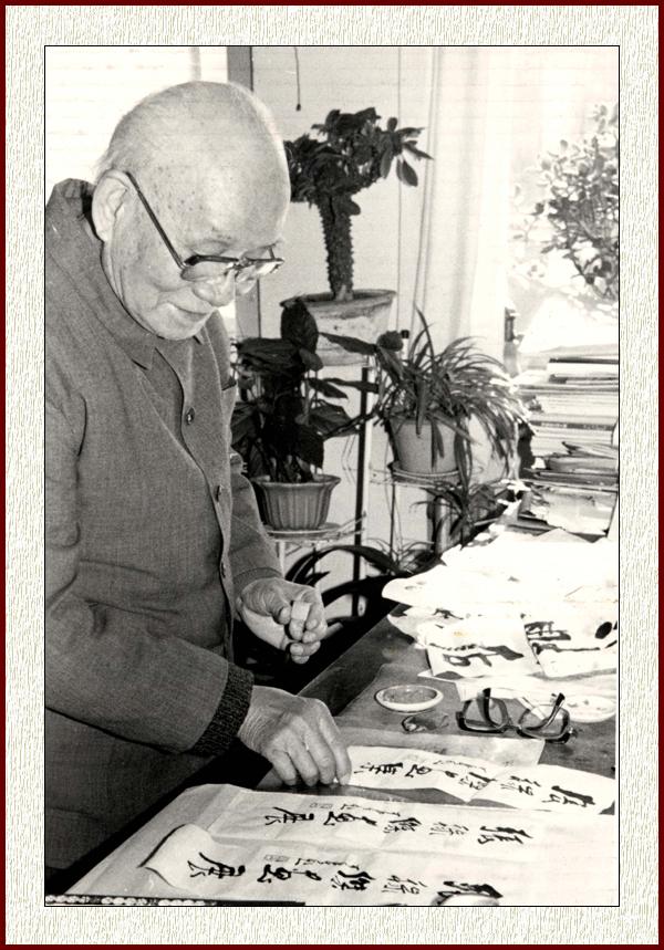 立传 开拓中国绘画的一代宗师