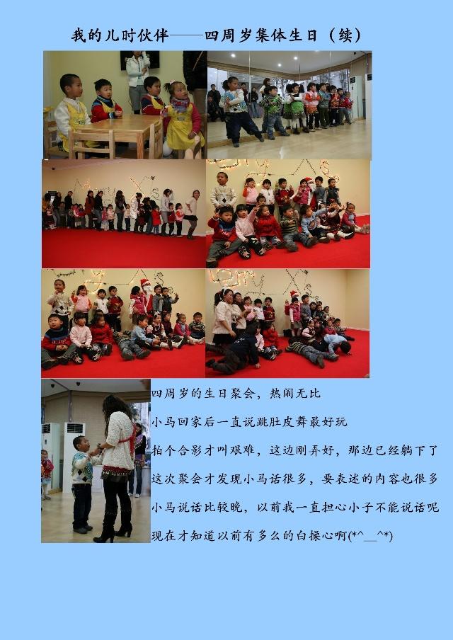 6.24—幼儿园成长相册