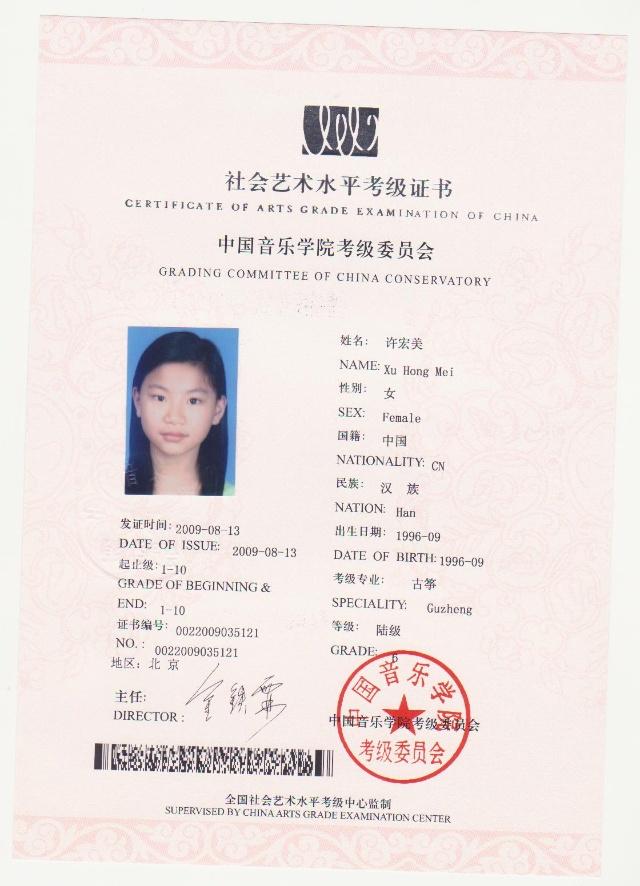 中国古筝曲谱网童年