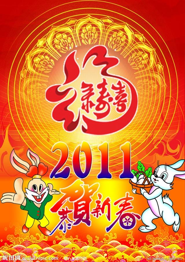 祝福朋友新年快乐图片