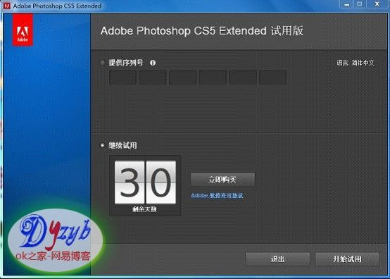 Adobe Photoshop CS5 官方简体中文正式版