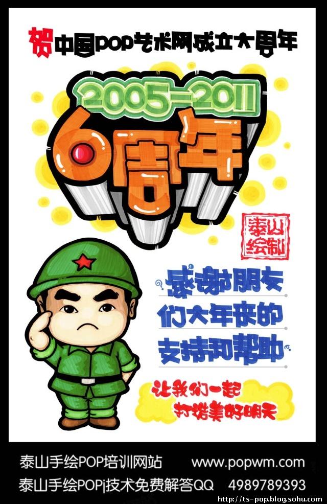【泰山手绘pop王猛祝大家2011年万事如意】
