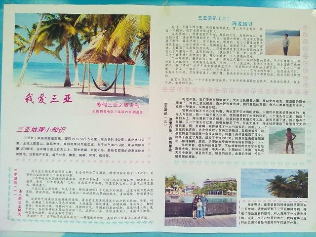 寒假小报 我的暑假生活小报 中国梦我的梦小报图片