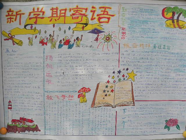 中班开学寄语_中班幼儿新学期主题墙_幼儿999