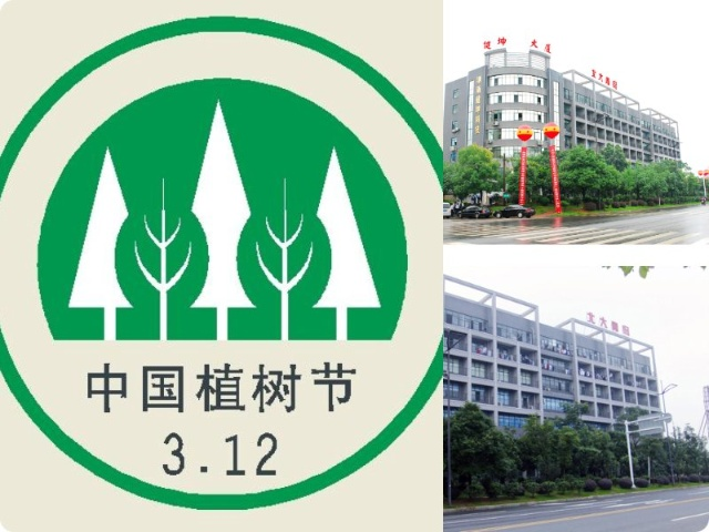 """今年是""""十二五""""规划的开局之年,也是株洲创建""""国家生态园林城市""""、""""创建国家环保模范城市""""五年目标的开局之年。株洲新闻广播发挥主流优势,携手株洲健坤北大青鸟,围绕""""绿色株洲""""畅想,在2011年3月12日正式发起挑战""""100万人共植100万棵树的全民义务植树活动城市""""挑战吉尼斯世界纪录的春醒计划。"""
