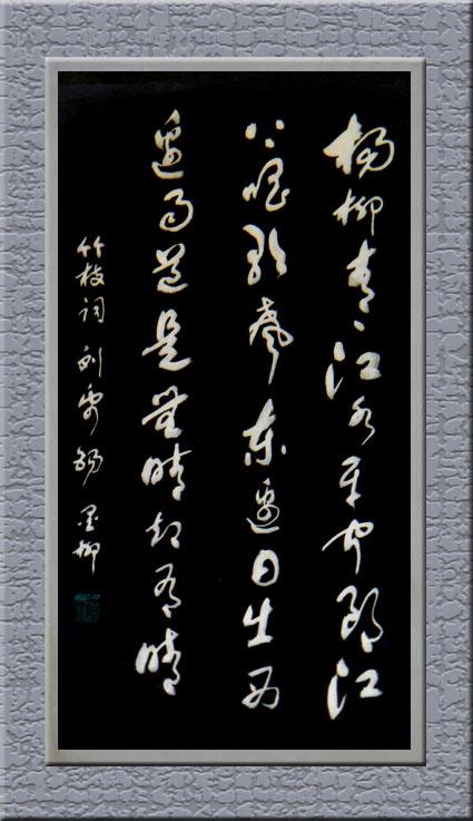 j.3.21.刘禹锡 竹枝词 墨柳草书