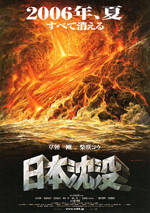 灾难电影日本沉没全集高清在线观看