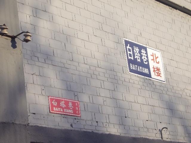 西廊下(白塔寺地区)即将消失的胡同(系列1)