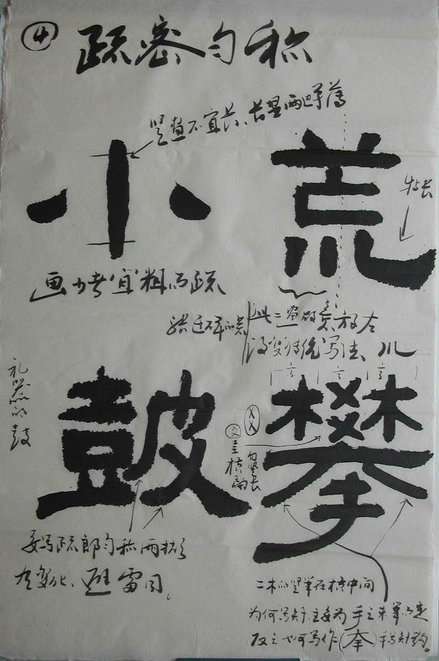 """荒""""字,下左两笔画故意放左,改变传统写法.(如图所指),最后一"""