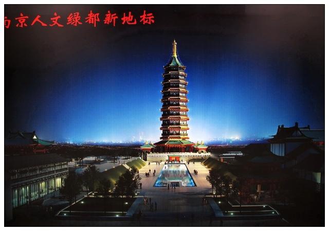 """金陵之巅 """"钟阜龙蟠,石城虎踞。真乃帝王之宅也""""。 ----诸葛亮 """"江南佳丽地,金陵帝王州"""" """"南京为中国古都,在北京之前,而其位置乃在一美善之地区。其地有高山,有深水,有平原,此三种天工,钟毓一处,在世界中之大都市诚难觅如此佳境也……南京将来之发达,未可限量也。"""" ----孙中山《建国方略》 ----南京的最美 还记得远处那南京天印山的传奇吗? 尖尖高楼下的方形建筑就是南京新图书馆,还记得下面就是六朝古"""