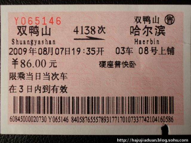 从重达到浙江台州的火车票要多少钱,几个小时能到