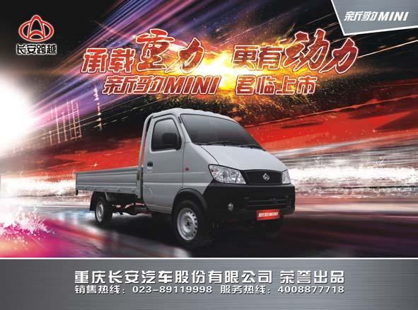 长安跨越新品微卡新豹mini的独特风采吧!   新豹mini三大超高高清图片