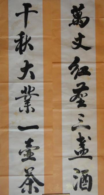 殷国利诗词 书法 名言 警句 对子系列图片
