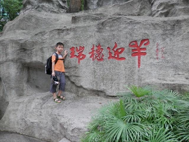 越秀山 广州市市徽----五羊雕塑 &