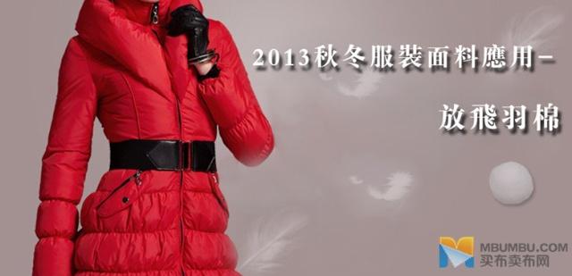 穿着的单品,而真正成为流行主角!放飞羽绒服,这个冬天让我们一高清图片
