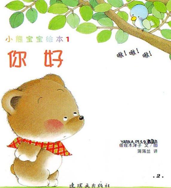 绘本《你好》-蒋墅中心幼儿园小(二)班-搜狐博客