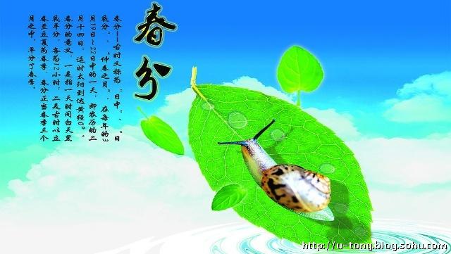春分谚语集锦 二十四节气谚语赏读4