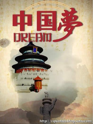 论实现中国梦与大学生的历史使命答:作为中国的每一位国民,都应该为实