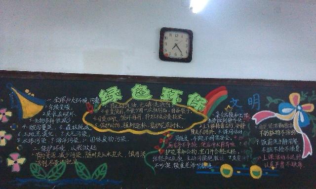四月黑板报-三1班的空间-搜狐博客