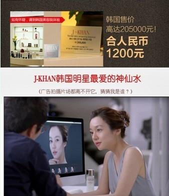 """韩国美容师闯荡淘宝 """"神仙水""""带来全民""""肌肤减龄"""""""