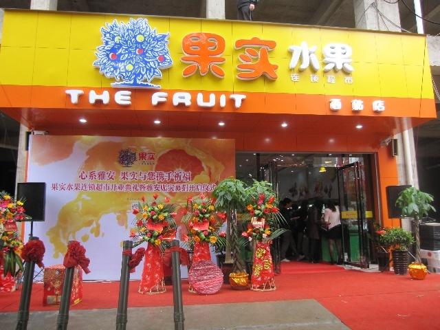 水果店铺装修