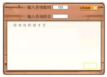 言文字规范规定的笔画顺序.以前 后写撇.   以汉谷字典