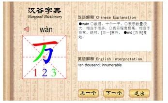 言文字规范规定的笔画顺序.以前 汉字动画将构成该汉字的字母用不