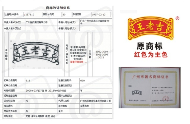 那么鸿道绕过广药直接申请外观设计专利,切以王老吉商标为核心的外观